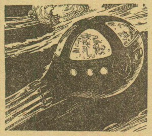 Captain Future's Spaceship, The Comet